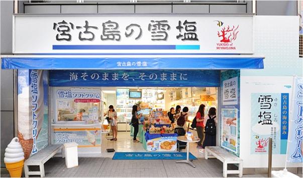 国際通り店