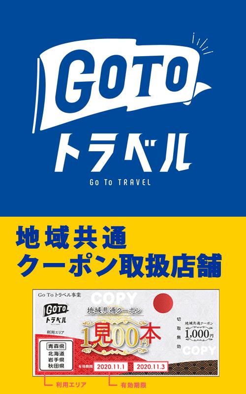 GoToトラベル取扱店